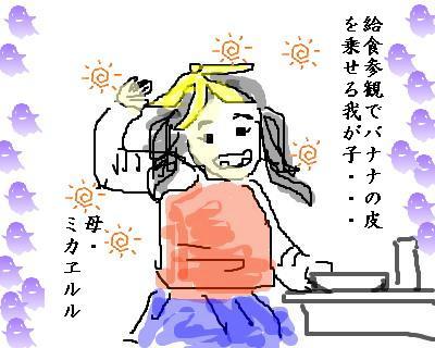 イラストちび画2snap_dooly_2008440758