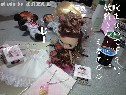 妖精さんショコラCA390146