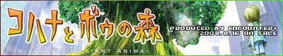 コハナとボウの森-Initial02:Brilliant Anima-