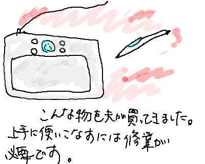 snap_doteko_200854215934.png