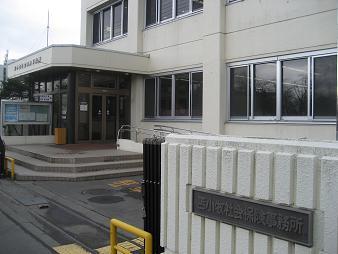 苫小牧社会保険事務所