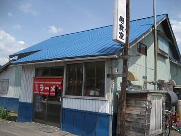 寿食堂/店