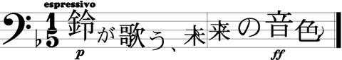 鈴が歌う、未来の音色―