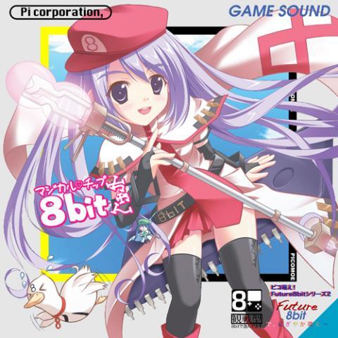 ピコ萌え!Future8bitシリーズ2 -マジカルチップ8bitちゃん!-」
