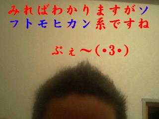 soutomohikann2