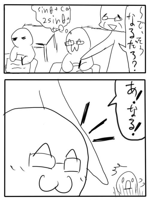 あ!なる!