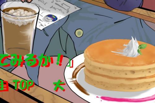 喫茶店でお預け2