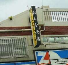 okinawa26