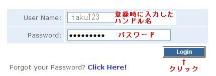 dubaimlmログイン ハンドル名とパスワードを入力し「Login」をクリック