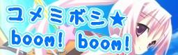 ユメミボシ★boom!boom!
