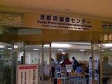 京都国際センター