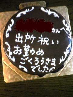 出所祝い?ケーキ