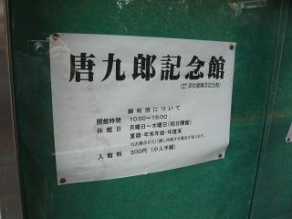 tokuro1.jpg