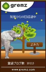 ゾウ 植林・植樹