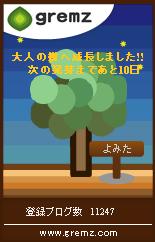 大人の樹 夜