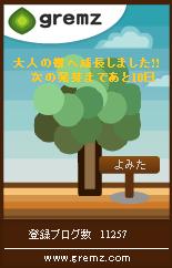 大人の樹 昼