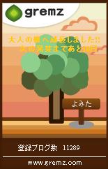 大人の樹 夕