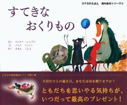 すてきなおくりもの (コクヨのえほん海外絵本シリーズ 4)