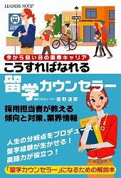 ryugaku_cover.jpg