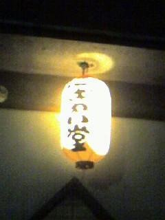 080402_にぎわい堂夜の提灯