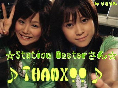 stationmaster1.jpg