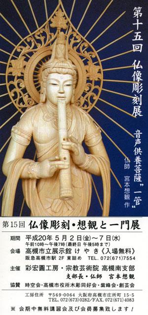 第15回仏像彫刻展blog01
