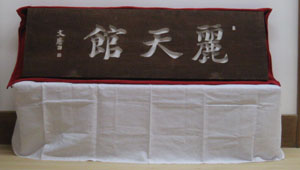 麗天館blog02
