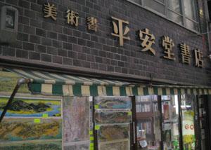 平安堂blog01