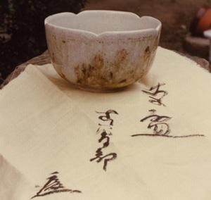 古曽部茶碗blog03