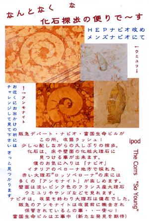 化石blog01