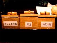 blog_shio.jpg