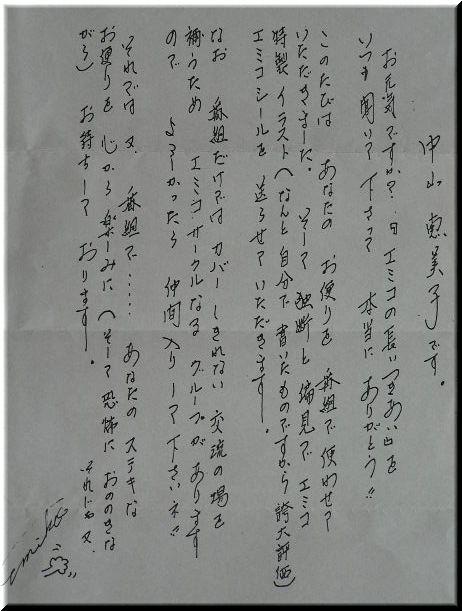 恵美子返事-1