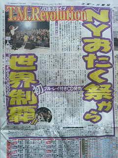 2008.4.21 スポーツ報知