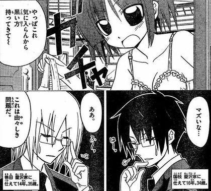 ハヤテのごとく! 第175話00_s (1)_s