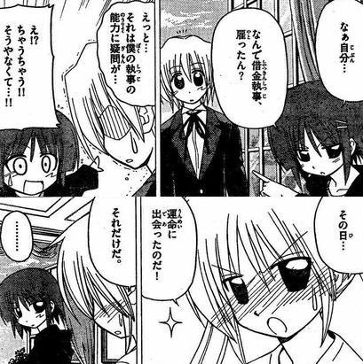 ハヤテのごとく! 第175話00_s (6)_s