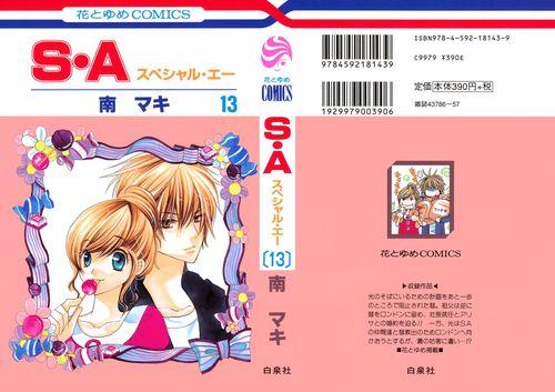 S・A スペシャル・エー 第13巻s