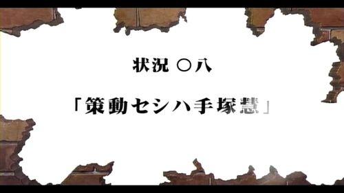 (#アニメ) 図書館戦争 第08話 「策動セシハ手塚慧」.avi_000123176_s