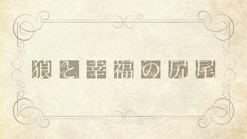 (#アニメ) 狼と香辛料 第07話 「狼と正しき天秤」.000297630_s