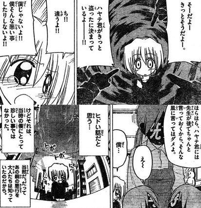 ハヤテのごとく! 第178話_s (2)