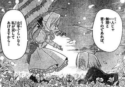 ハヤテのごとく! 第178話_s (4)