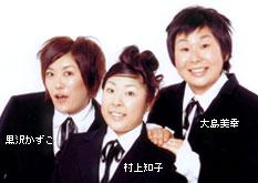 森三中by那須ブログ