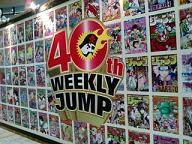 JUMPショップ(お台場)