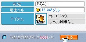 EndressRoad00601.png