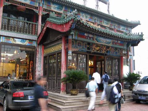 『炮子火鍋北京店』