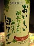 「おいしい酸化防止剤無添加白ワイン」メルシャン
