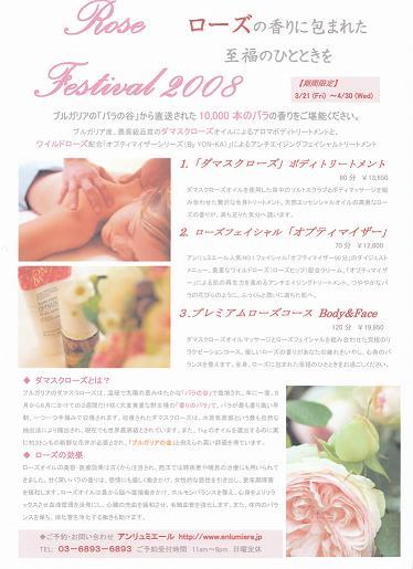 rosefestivalblog.jpg