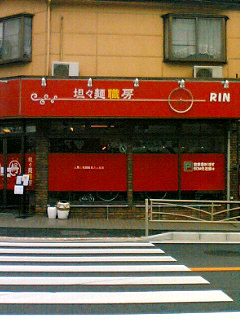 輪(RIN)