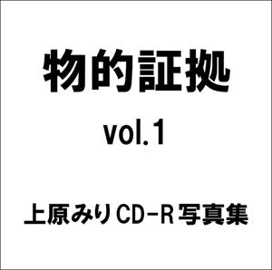 物的証拠 vol.1