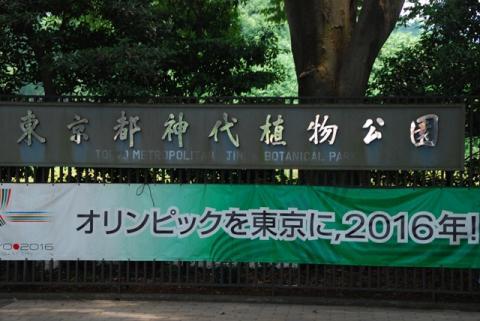 神代植物園