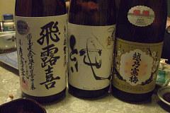 日本酒(吟醸)3